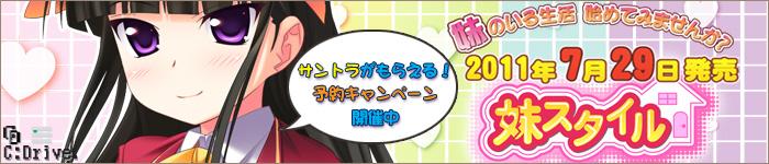「妹スタイル」07月29日発売予定!