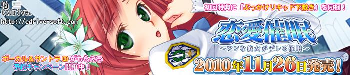 11月26日発売!「恋愛催眠〜ツンな彼女がデレる催眠〜」