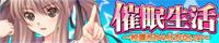 2/26発売:催眠生活~校則だから仕方ない!?~