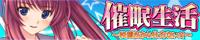 2/26発売:催眠生活〜校則だから仕方ない!?〜